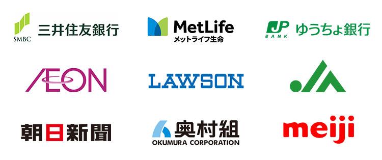 実績企業のロゴ