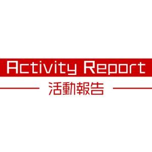 活動報告のアーカイブ